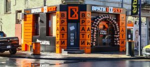 Магазин на врати Експерт Пазарджик